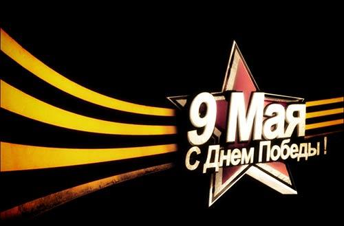 День победы в ВОВ - 9 мая!