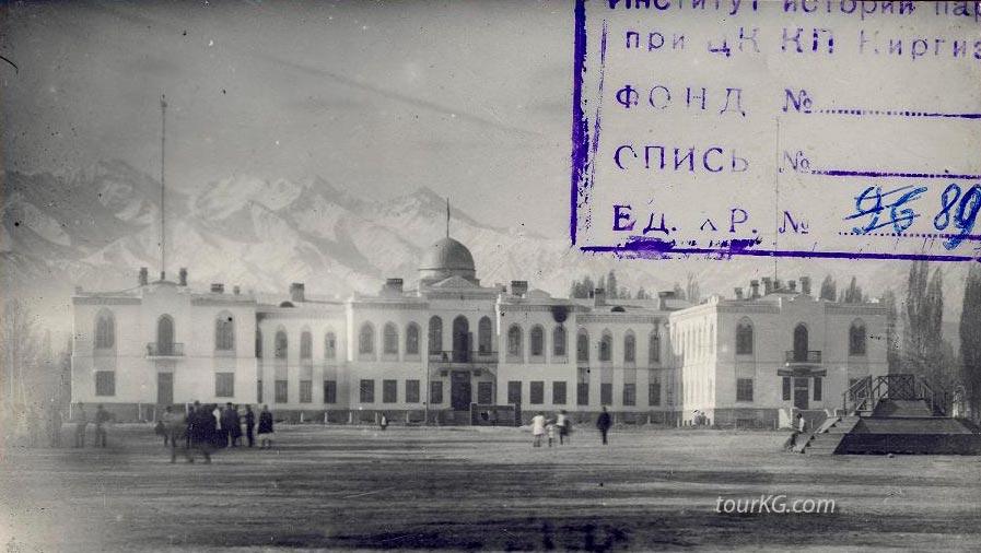 Здание Совета Народных Комиссариатов Киргизии