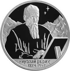 Монета Рериха