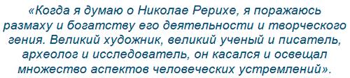 рерих и кыргызы