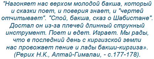 киргизы и семья Рерихов