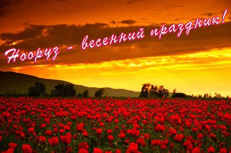 Нооруз - весенний праздник