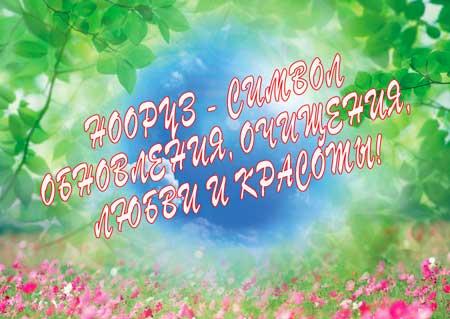 Наурыз - восточный новый год