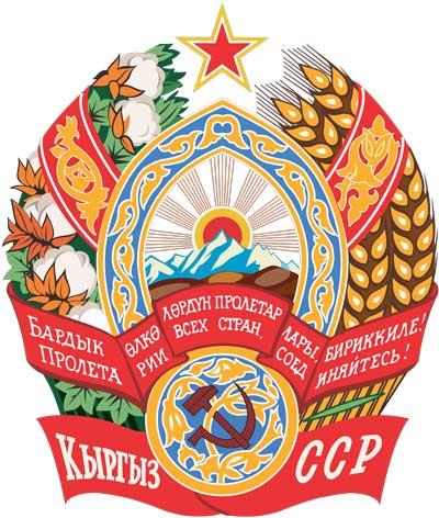 Gerb of Kyrgyzstan