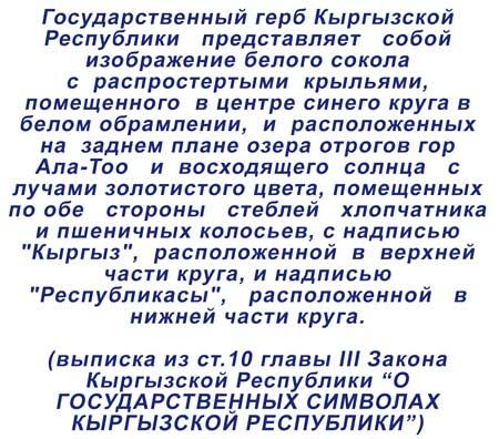 Gerb_Kyrgyzstan6