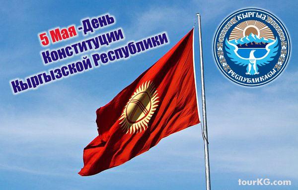 Праздник Основного закона Кыргызстана