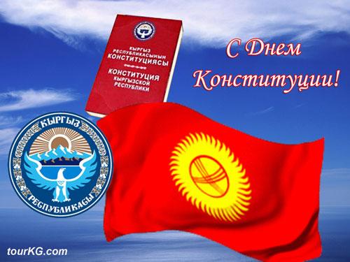Сегодня - День принятия Конституции Киргизии