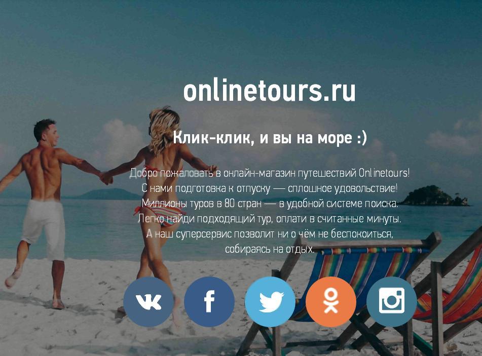 onlinetoursru
